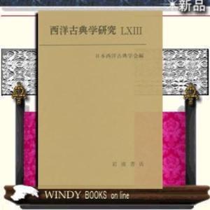 西洋古典学研究 LXIII|windybooks