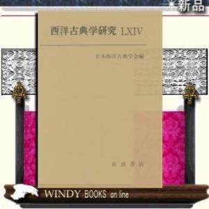 西洋古典学研究 LXIV|windybooks