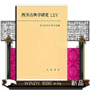 西洋古典学研究(65) |windybooks