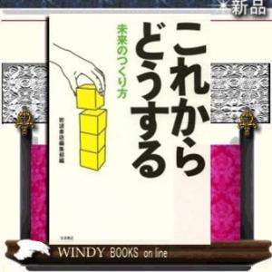 これからどうする|windybooks