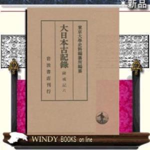 薩戒記(6)          /   出版社  岩波書店   著者  東京大学史料編纂所 windybooks