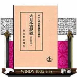 大日本古記録(實躬卿記8) windybooks