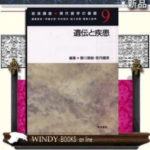 岩波講座現代医学の基礎  遺伝と疾患  9 / 出版社-岩波書店 windybooks