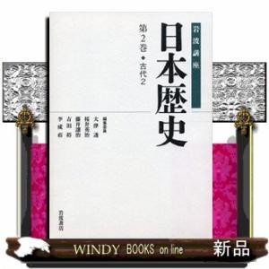 岩波講座日本歴史                                                                                    第2巻(古代  2)|windybooks