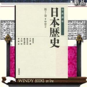 岩波講座日本歴史                                                                                    第7巻(中世  2)|windybooks