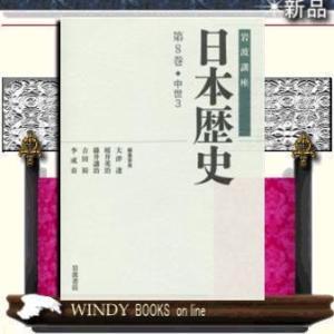岩波講座日本歴史                                                                                    第8巻(中世  3)|windybooks