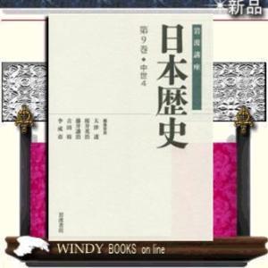 岩波講座日本歴史                                                                                    第9巻(中世  4)|windybooks