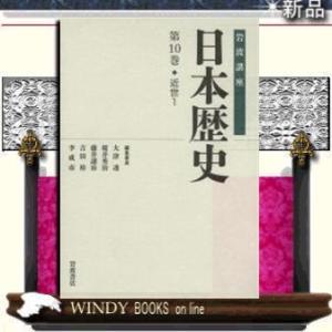 岩波講座日本歴史                                                                                    第10巻(近世  1)|windybooks