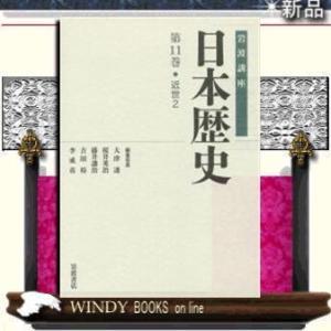 岩波講座日本歴史                                                                                    第11巻(近世  2)|windybooks