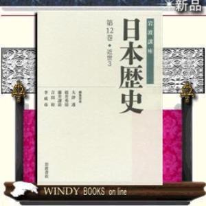 岩波講座日本歴史                                                                                    第12巻(近世  3)|windybooks