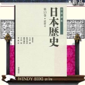 岩波講座日本歴史                                                                                    第13巻(近世  4)|windybooks
