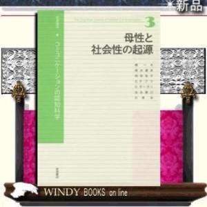 母性と社会性の起源|windybooks