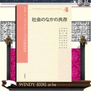 社会のなかの共存|windybooks