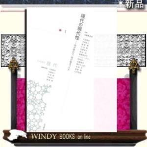 現代の現代性 何が終わり、何が始まったか|windybooks