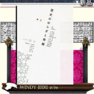 歴史のゆらぎと再編|windybooks