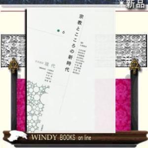 宗教とこころの新時代|windybooks