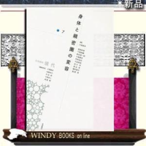 身体と親密圏の変容|windybooks