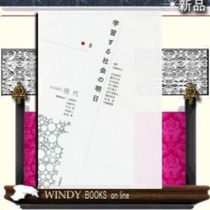 学習する社会の明日|windybooks