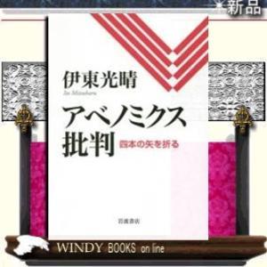 アベノミクス批判 windybooks