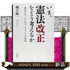 いま、「憲法改正」をどう考えるか|windybooks