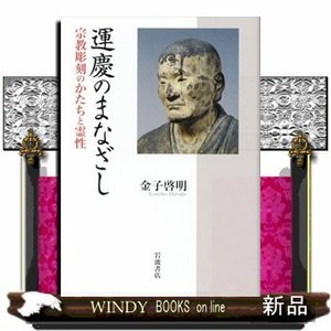 運慶のまなざし宗教彫刻のかたちと霊性金子啓明 /|windybooks