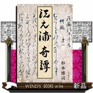 江之浦奇譚|windybooks