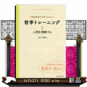 高校倫理の古典でまなぶ 哲学トレーニング(1) 人間を理解する|windybooks