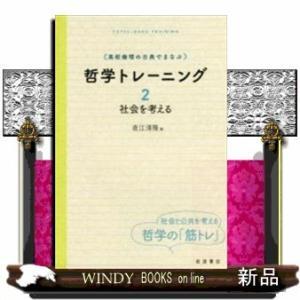 高校倫理の古典でまなぶ 哲学トレーニング(2) 社会を考える|windybooks