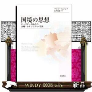 国境の思想 ビッグデータ時代の主権・セキュリティ・市民 windybooks