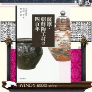 薩摩・朝鮮陶工村の四百年         /   出版社  岩波書店   著者  久留島浩 windybooks