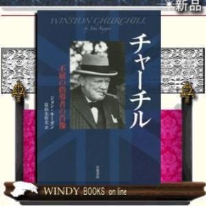 チャーチル 不屈の指導者の肖像         /   出版社  岩波書店   著者  ジョン・キーガン windybooks