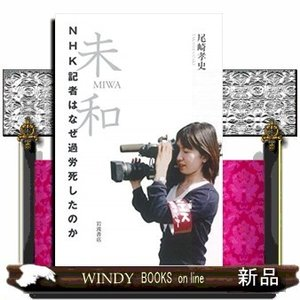 出版社  岩波書店   著者  尾崎孝史   内容: 三一歳のNHK記者が自宅でひとり亡くなった。佐...