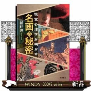 視覚心理学が明かす 名画の秘密 /|windybooks