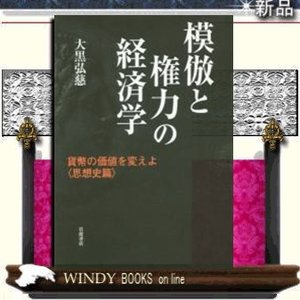 模倣と権力の経済学 貨幣の価値を変えよ 〈思想史篇〉 windybooks