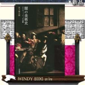 闇の美術史 カラヴァッジョの水脈 /|windybooks