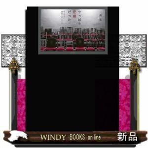 やっぱり悲劇だった 「わからない」演劇へのオマージュ /|windybooks