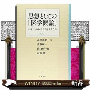 思想としての「医学概論」  いま「いのち」とどう向き合うか / 出版社-岩波書店 windybooks
