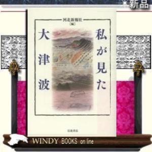私が見た大津波 / windybooks