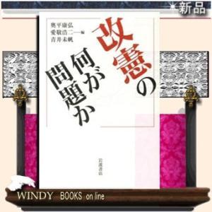 改憲の何が問題か|windybooks