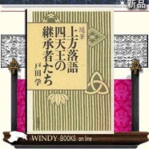 上方落語四天王の継承者たち /|windybooks