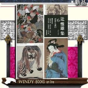若冲と蕭白 /|windybooks