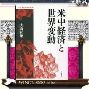 米中経済と世界変動      /   岩波書店  著 大森拓磨 / 出版社  岩波書店   著者  ...