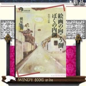 絵画の向こう側・ぼくの内側 未完への旅 /|windybooks