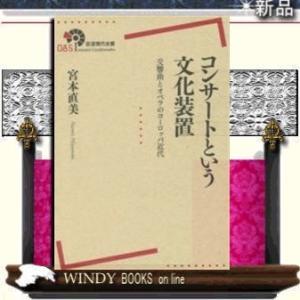 コンサートという文化装置 交響曲とオペラのヨーロッパ近代 /|windybooks