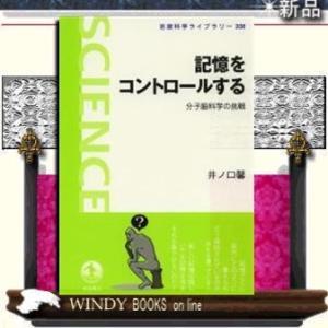 記憶をコントロ−ルする /|windybooks