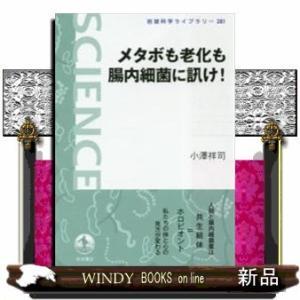 メタボも老化も腸内細菌に訊け! / windybooks