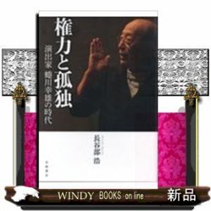 権力と孤独 演出家 蜷川幸雄の時代 /|windybooks
