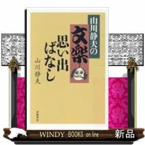 山川静夫の文楽思い出ばなし山川静夫 /|windybooks