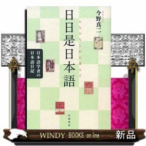 日日是日本語 日本語学者の日本語日記 /|windybooks