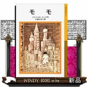 モモ|windybooks